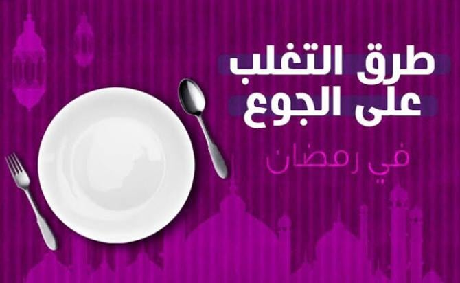 نصائح حتى لا تشعرين بالجوع في نهار رمضان