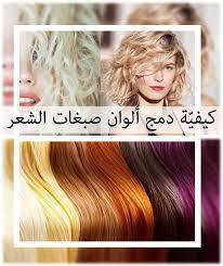 دمج ألوان صبغات الشعر بالصور
